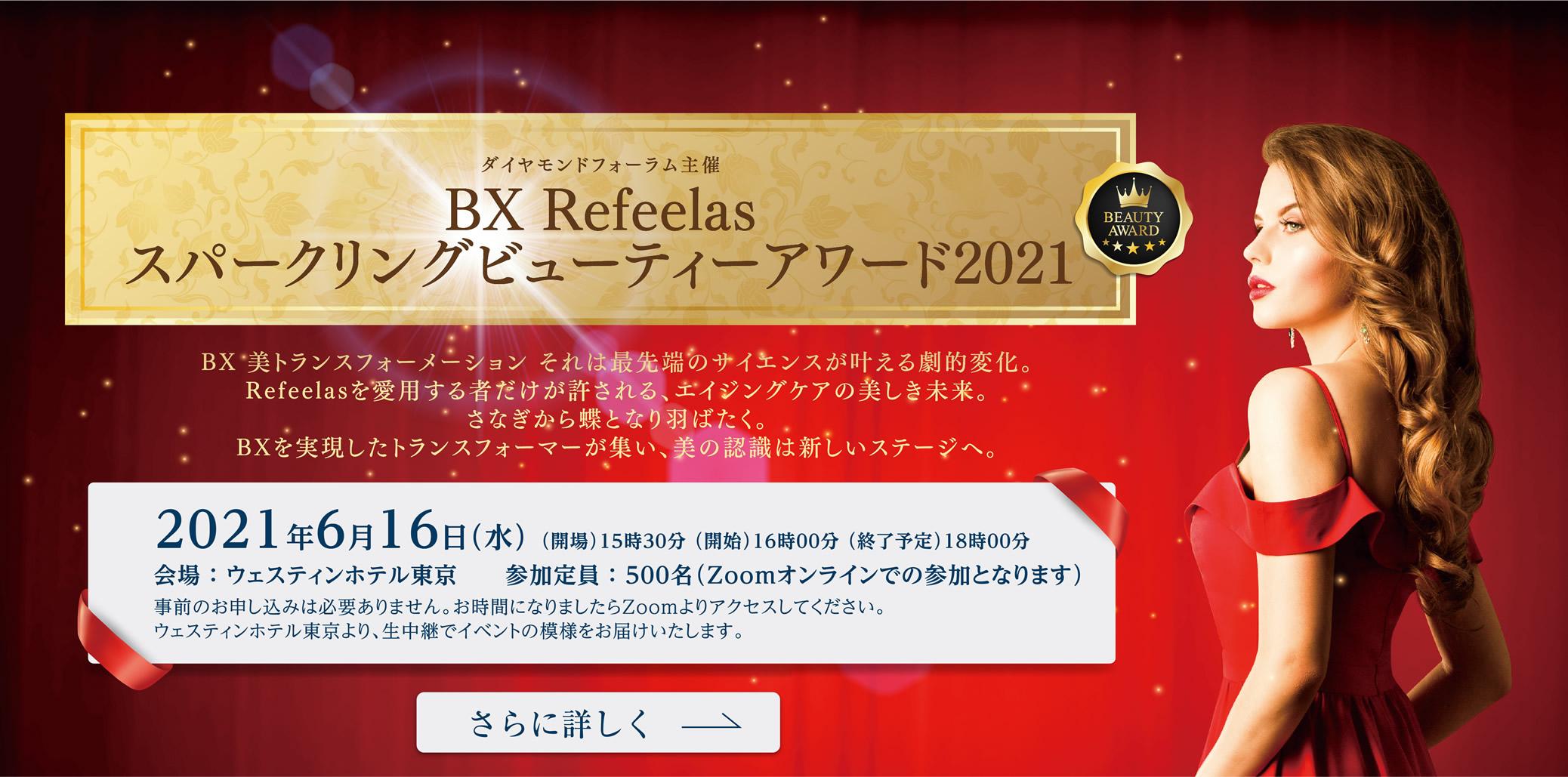 BX Refeelas スパークリングビューティーアワード2021開催決定!