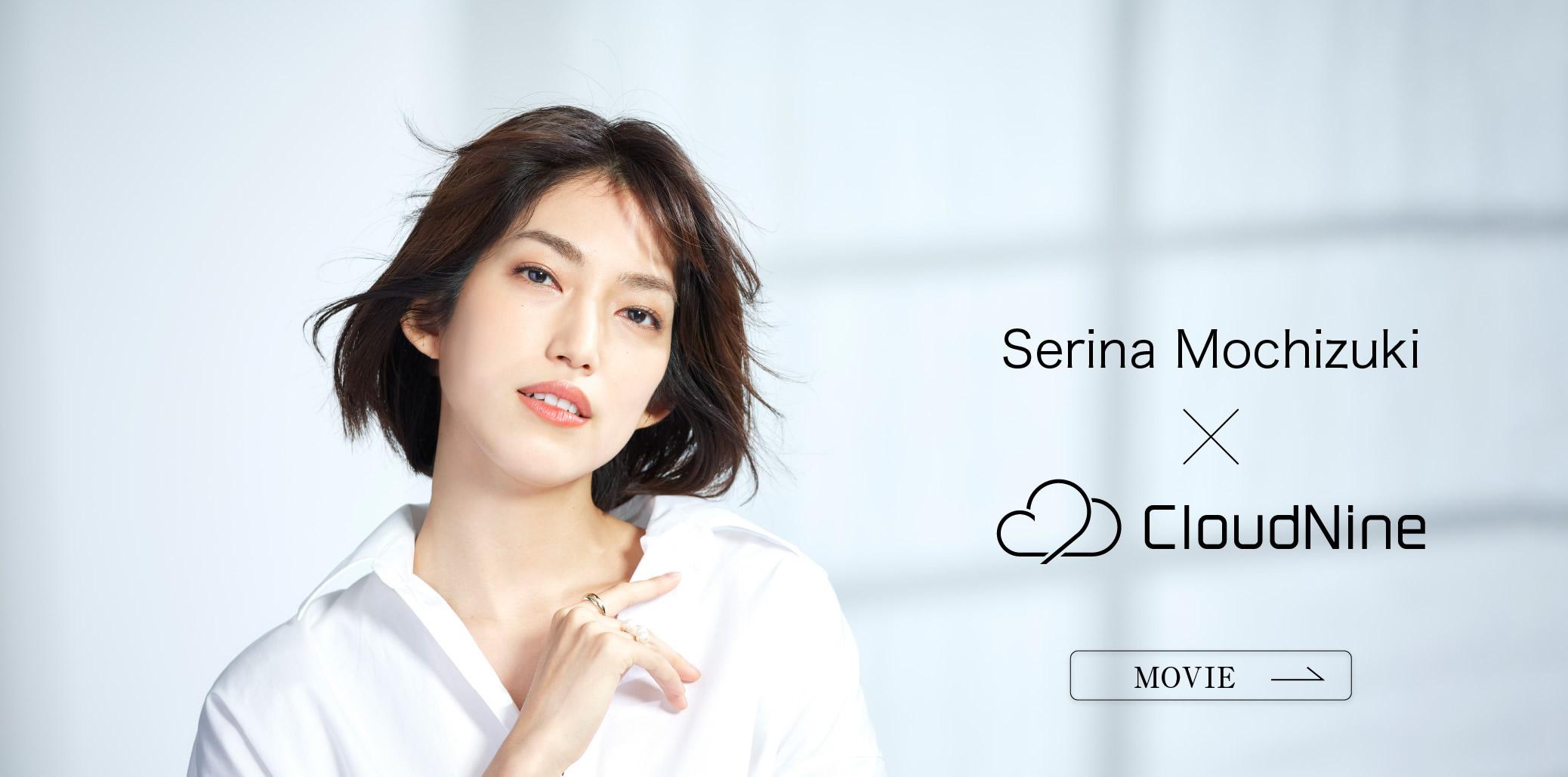 Serina Mochizuki×CloudNine