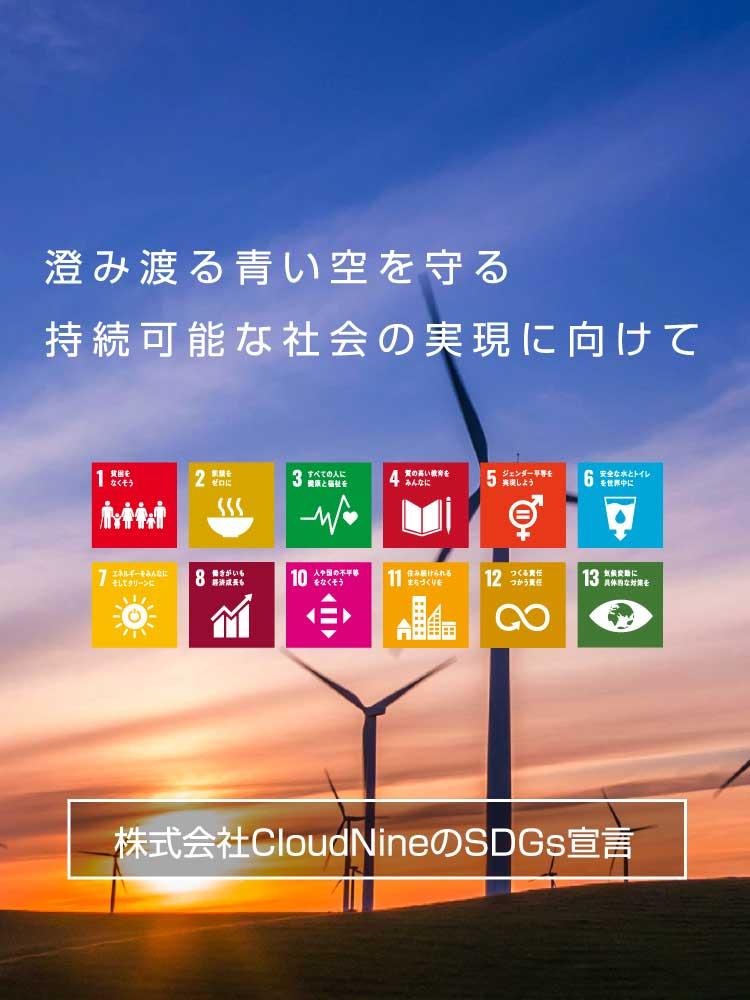澄み渡る青い空を守る。持続可能な社会の実現に向けて